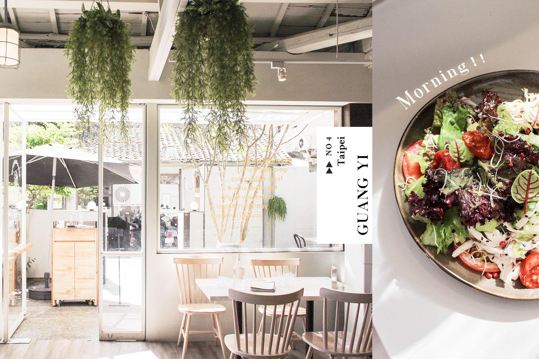 台北公館早午餐 ▏光一肆四- 滿屋綠植的純白咖啡館,沐浴在陽光下|平日不限時咖啡廳