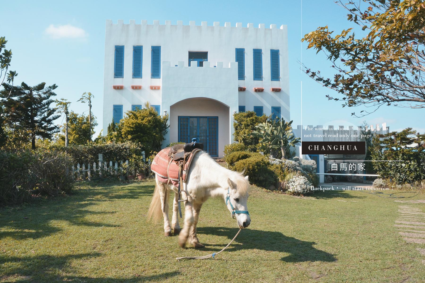 彰化線西景點 ▏白馬的家-騎白馬、希臘地中海建築,猶如漫步在希臘小國度