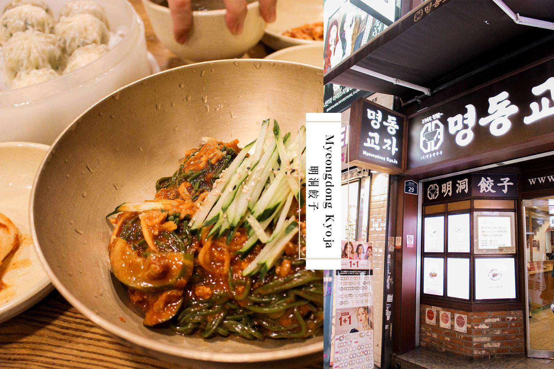 韓國首爾美食▏明洞餃子- 全菜單上桌,在韓國也能吃到得中式料理