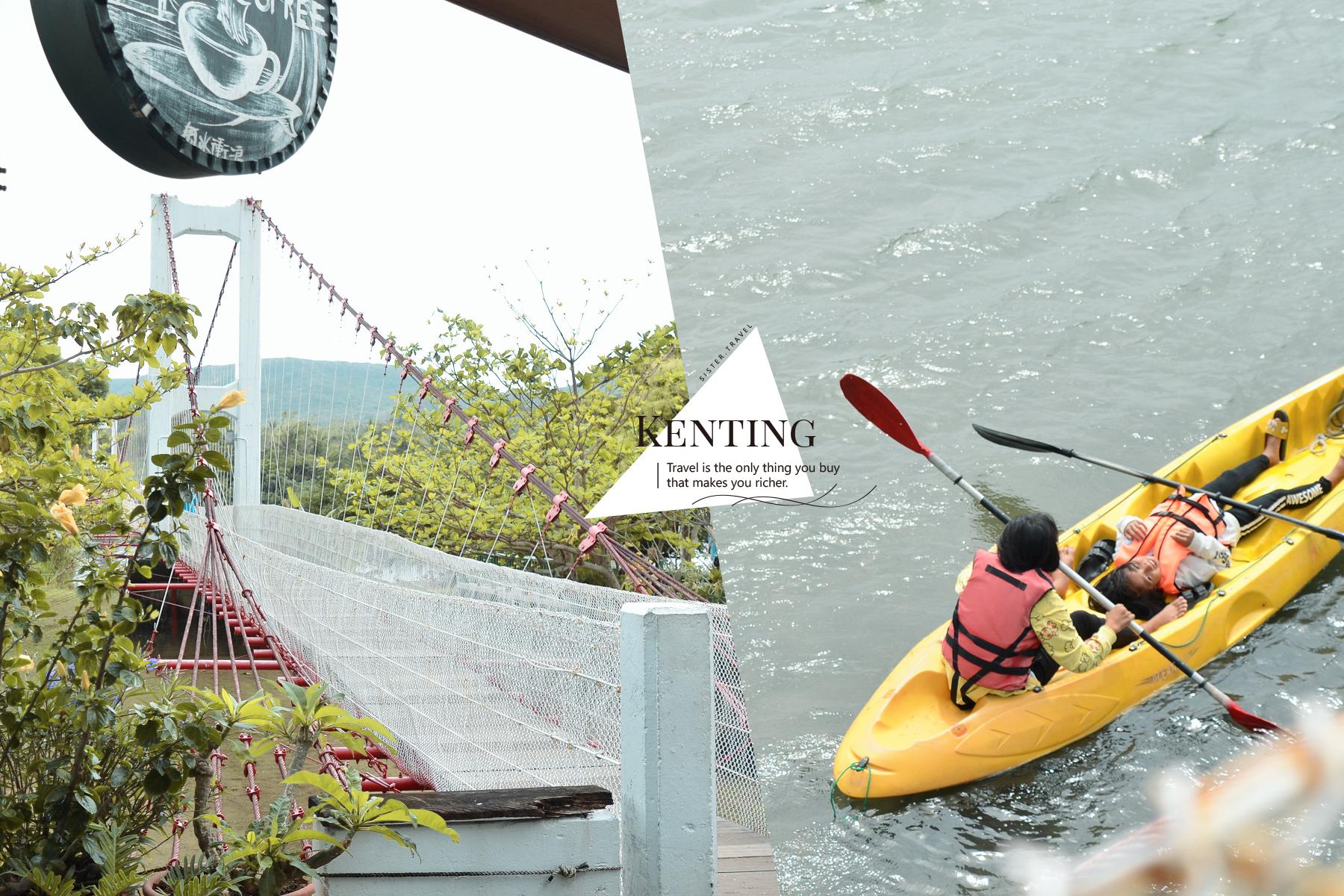 屏東滿州 ▏佳樂水茶山吊橋-沙灘和海連成一線,橋下獨木舟漫遊景致
