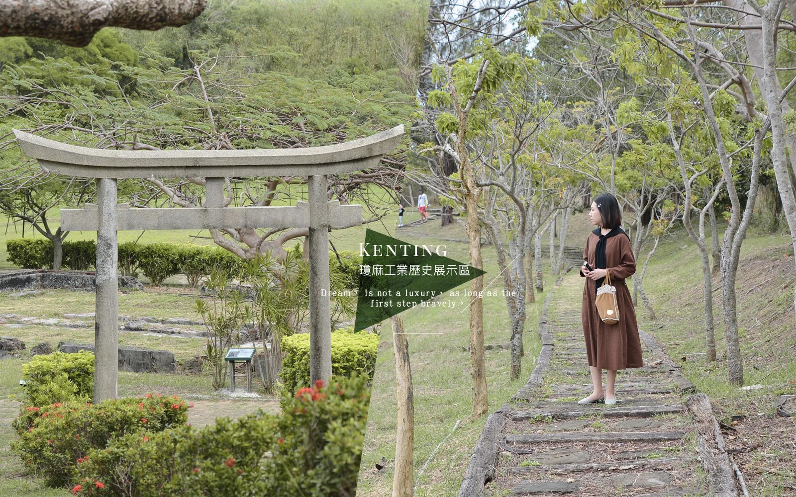 墾丁景點 ▏瓊麻工業歷史展示區-日式神社鳥居,走入瓊麻風光的歲月年華