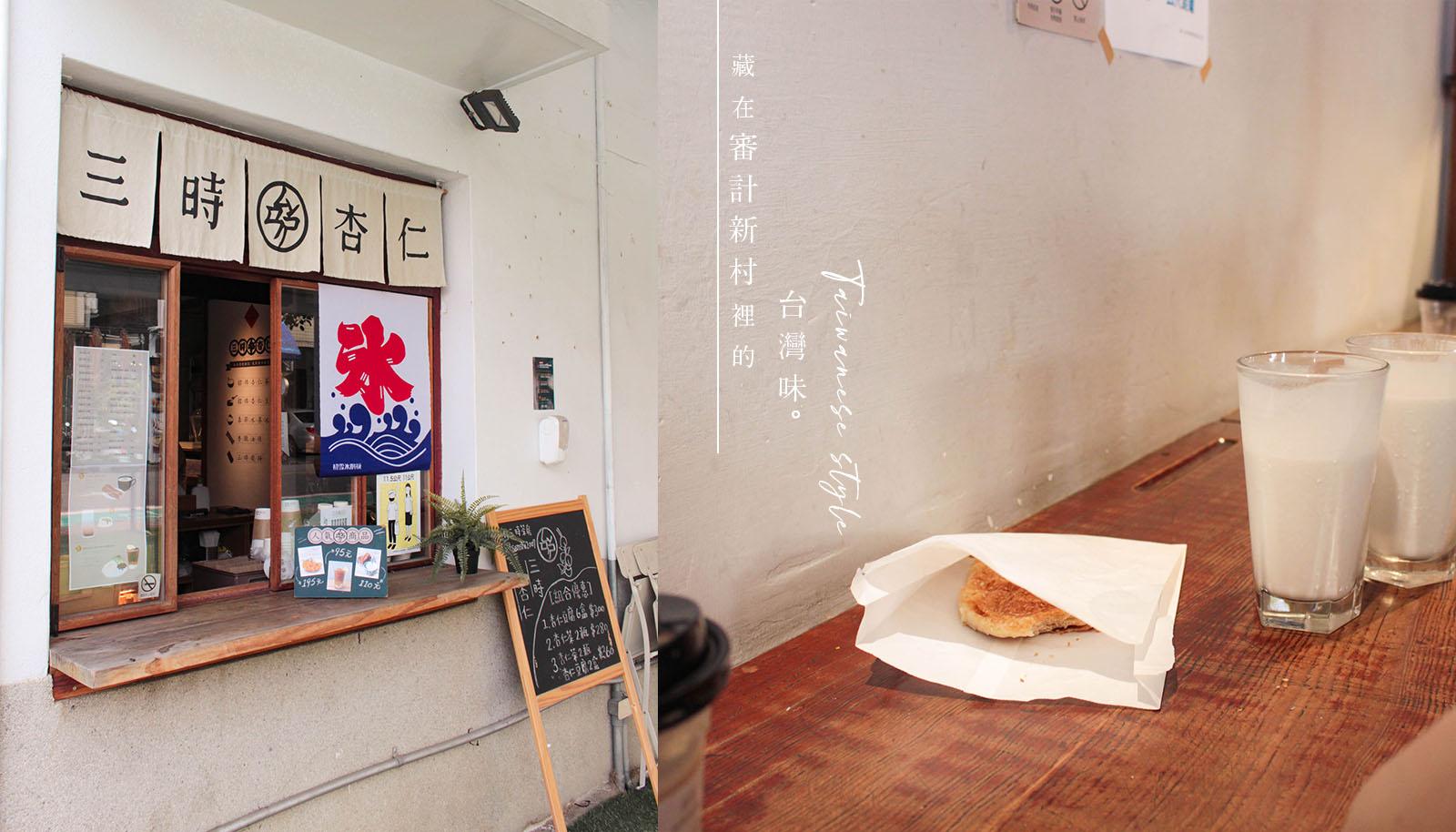 台中西區下午茶|三時杏仁 – 藏在審計新村裡的台灣傳統點心|香濃杏仁茶配燒餅