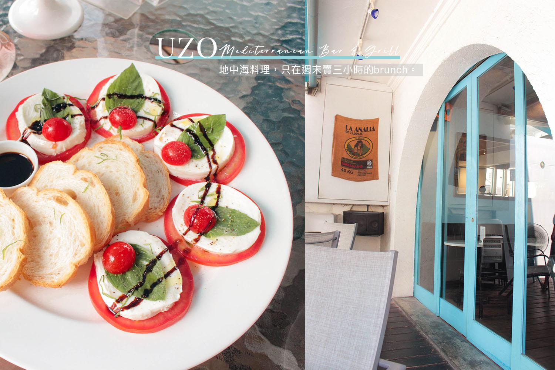 台中西區早午餐|UZO Mediterranean Bar & Grill-週末才賣的brunch,地中海美食料理,晚上搖身變為酒吧