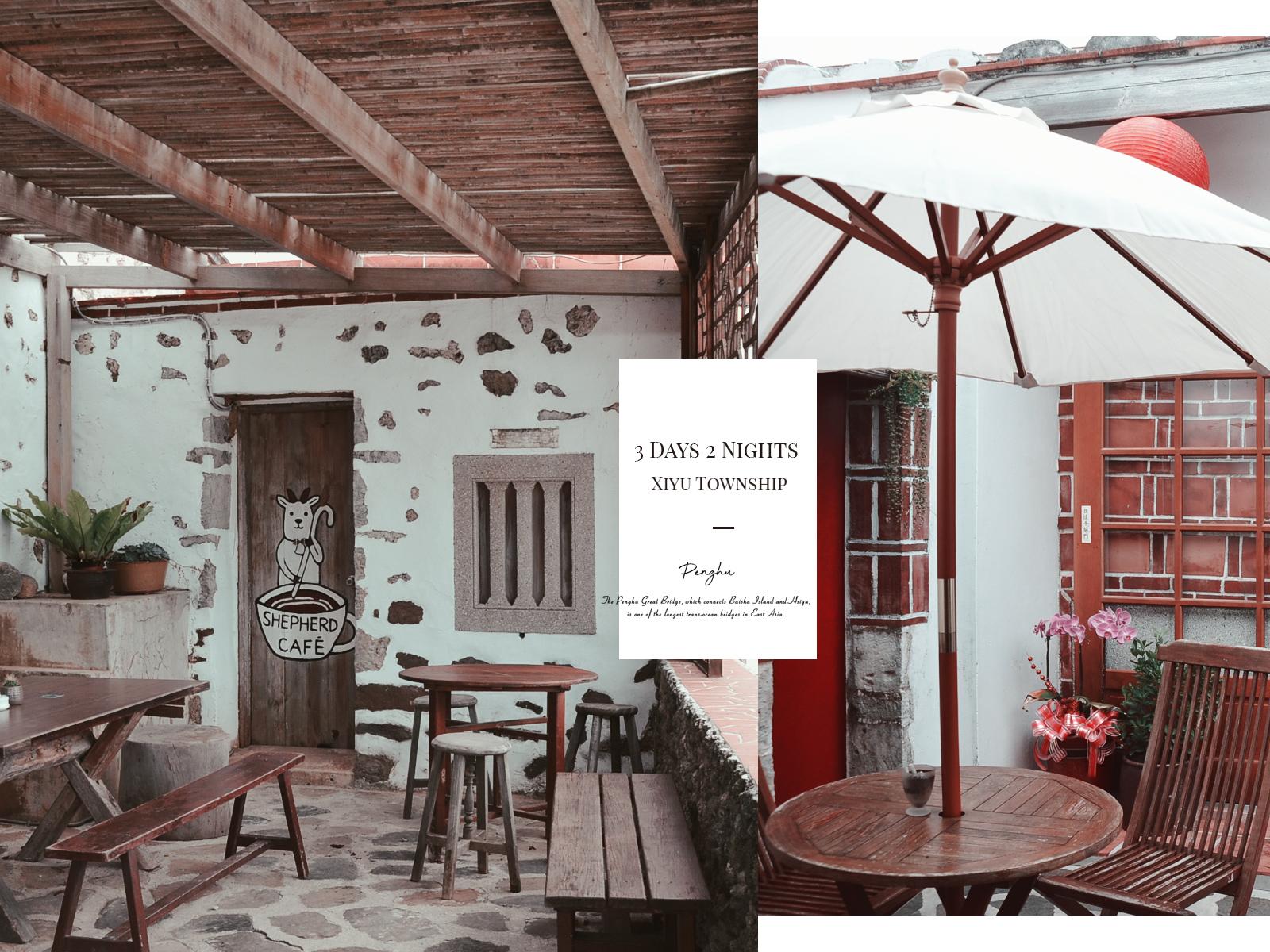 澎湖IG打卡景點|牧羊人咖啡館-聚落裡的三合院咖啡,北環途中休憩小店