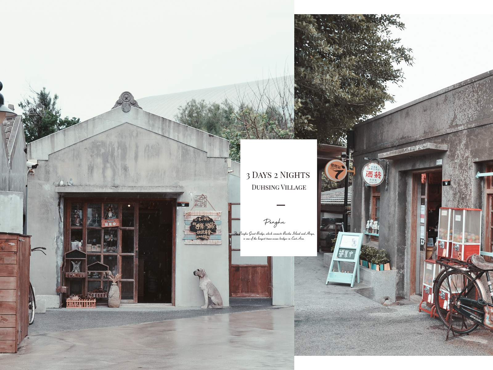 澎湖IG打卡景點|篤行十村-那個時代村落巷口,彷彿回到兒時記趣