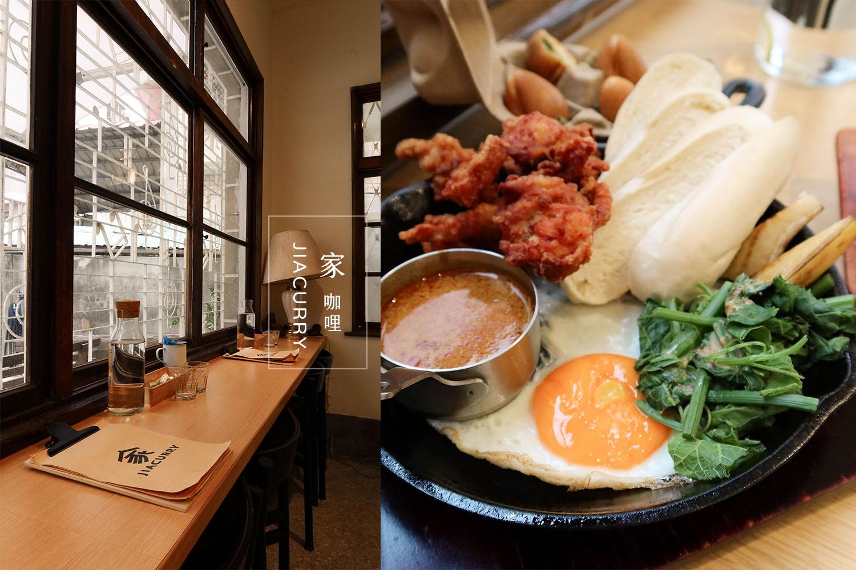 台中西區餐廳|沒吃過這「家咖哩」,根本不算咖哩狂熱者|咖哩專賣店